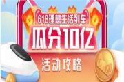 2020支付宝618红包怎么领?赢618元大红包列车玩法攻略[多图]
