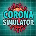 Corona Simulator游戏官方安卓版 v1.0