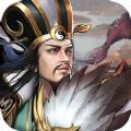 三国皇权霸业官网版手游 v1.0