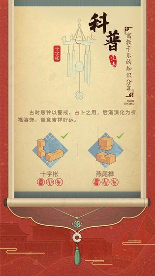 匠木游戏邀请码APP最新版图3: