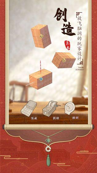 匠木游戏邀请码APP最新版图4: