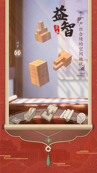 匠木游戏邀请码APP最新版图1: