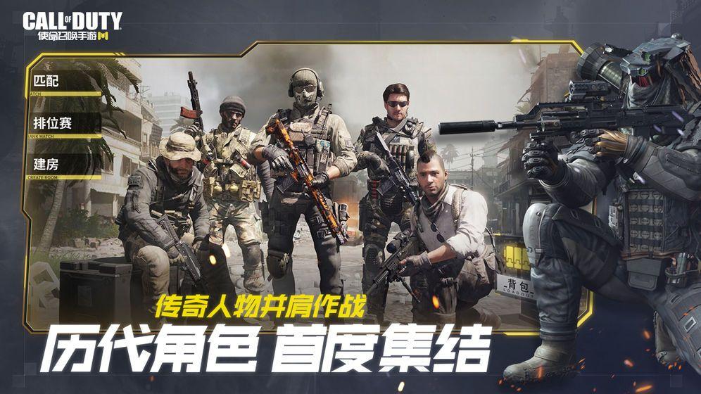 使命召唤违背手游中文最新版