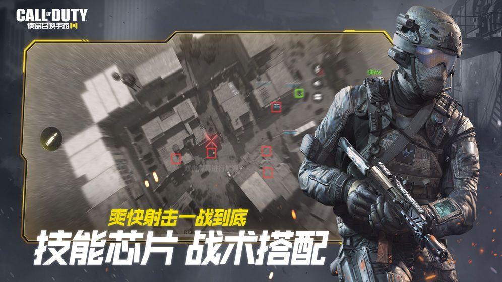 使命召唤违背手游中文最新版图片1