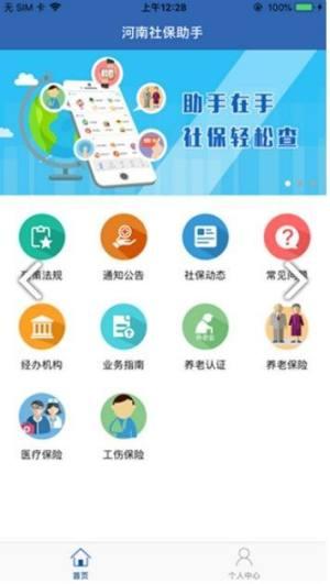 河南高龄补贴认证APP苹果版图3