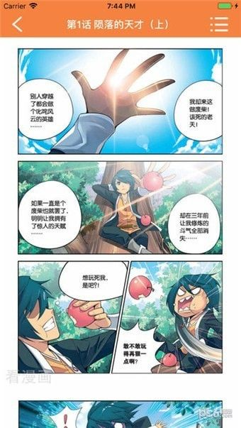 宅乐漫画官网链接iOS下载最新版图1: