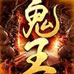鬼王传奇手机游戏官方版 v1.0