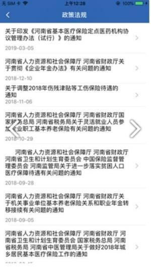 河南高龄补贴认证系统2020最新版苹果APP图片1