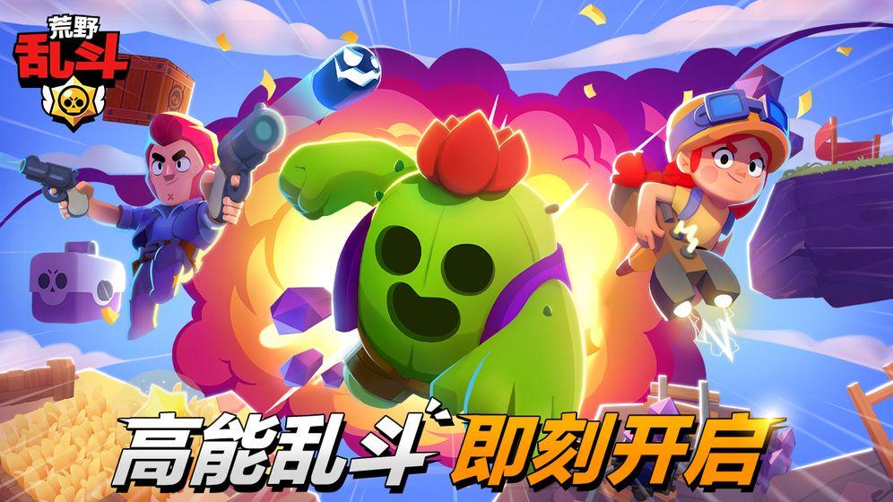 荒野乱斗游戏官方网站下载最新版 v27.506截图