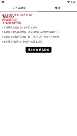 gfxtool画质修改苹果版图2