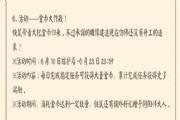 阴阳师金币大作战攻略:6月最新铁鼠币获取奖励搬空方法[多图]