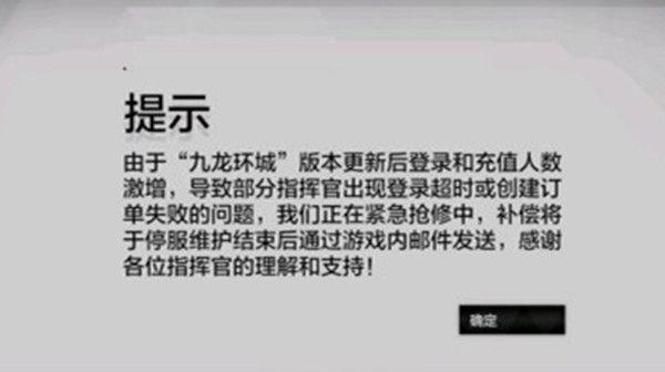 战双帕弥什6月10日炸服是怎么回事?服务器异常问题公告说明[多图]图片2