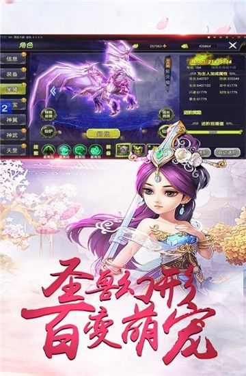 江湖修神官方最新安卓版图3: