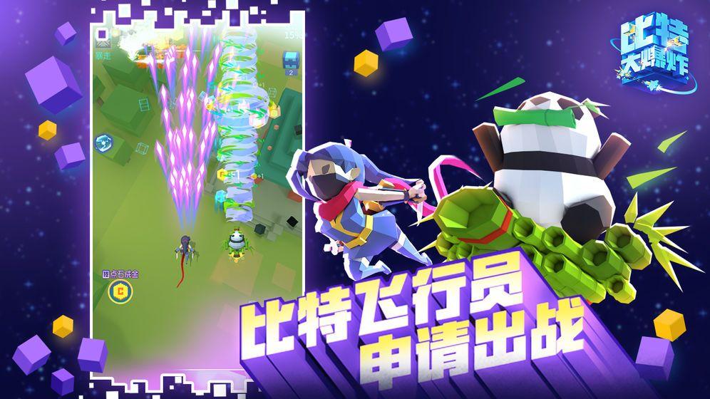 腾讯比特大爆炸游戏官网版