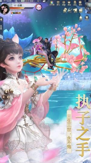 梦缘仙侠传手游图3