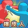 橡皮人运动会游戏无限金币内购版 v1.0