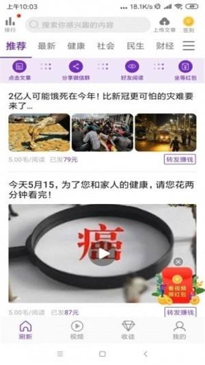 祥云新闻赚APP红包版安装图片1