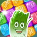 韭菜消消乐游戏最新红包版 v1.0.6