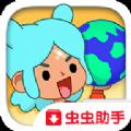 托卡生活世界1.22破解版