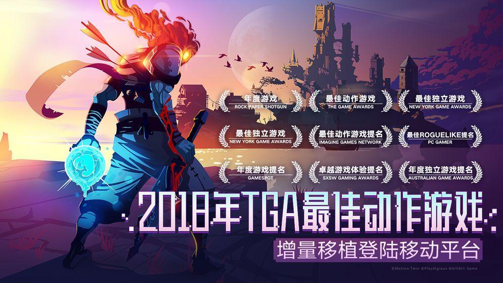 死亡細胞1.1.12手游免費內購中文破解版圖2: