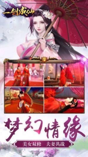 一剑成仙之玲珑传手游官方安卓版图片1