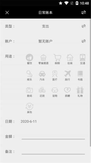 全本记账APP手机版图片1