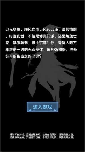 天剑风云挂机版安卓版图4