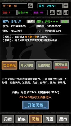 天剑风云挂机版安卓版图1