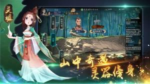 灵虚天斗官网版图3
