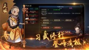 灵虚天斗官网版图4