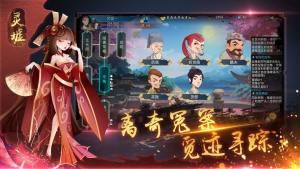 灵虚天斗手游安卓最新版图片1