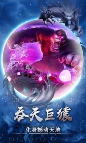 山海经之荒古神兽官网正版手游图片1