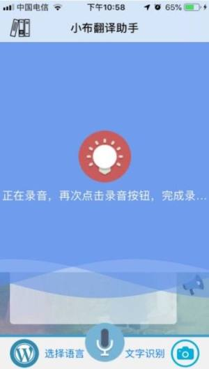小布图文翻译APP图4