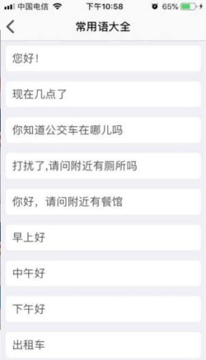 小布图文翻译APP图2