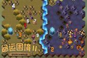剑与远征命运困境二攻略:全部宝箱开启方法[多图]