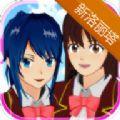 樱花校园模拟器4最新版洛丽塔下载中文 v1.035.08