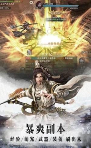 苍穹屠神手游官方网站安卓版图片1
