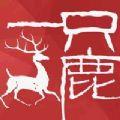 一只鹿收藏APP