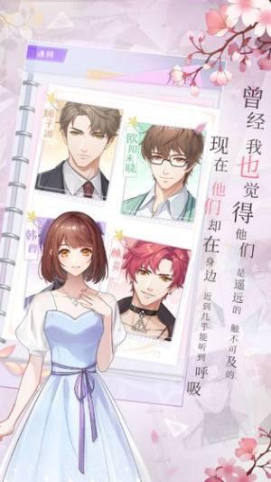 恋天使游戏图3