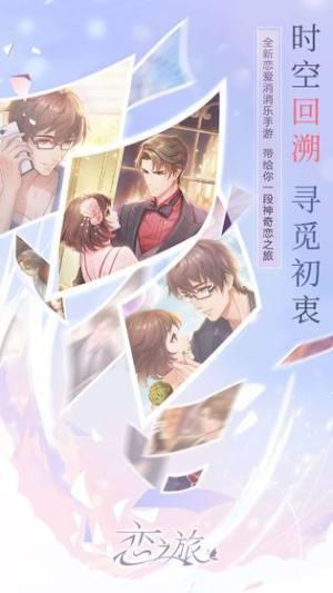 恋天使游戏图1