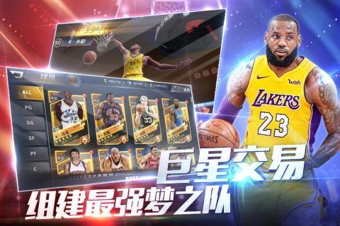 美职篮2018官网下载手机正版游戏