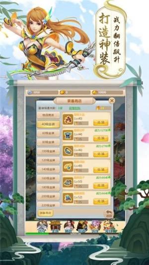梦幻神武纪手游官方安卓版图片1
