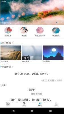 光年资讯APP手机客户端图片1