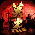 三国戏英杰传2.22无限元宝内购破解版 v1.10