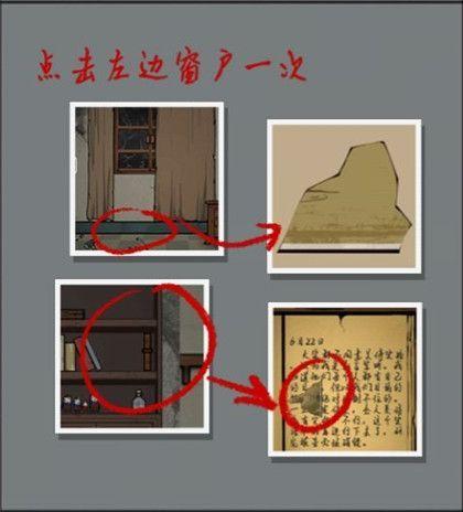 山村老屋2废弃医院第三章攻略:第三章图文通关流程[多图]图片1