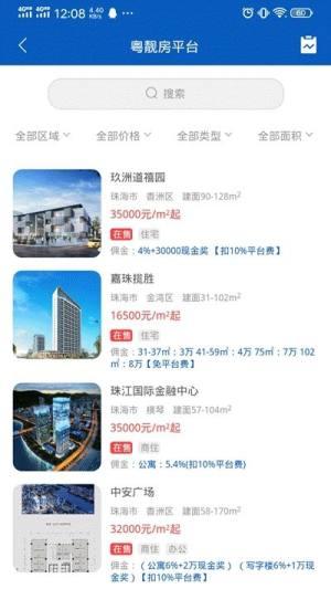 粤靓房平台APP图2