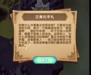 剑与远征命运困境2泛黄的手札在哪里?右侧泛黄的手札宝箱获取攻略图片2
