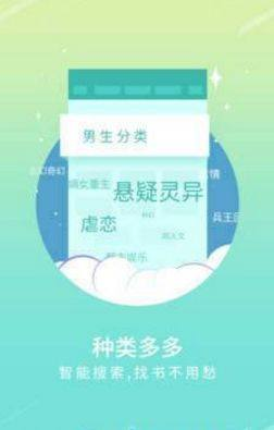 宝书网CC小说网APP图1