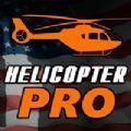 专业直升机模拟器游戏官方版 v1.0.2
