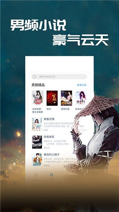 酥酥小说APP手机版图片1